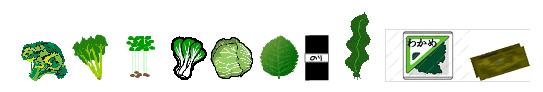緑の野菜たち