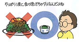緑の野菜のとりすぎには注意